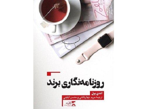 «روزنامهنگاری برند» منتشر شد