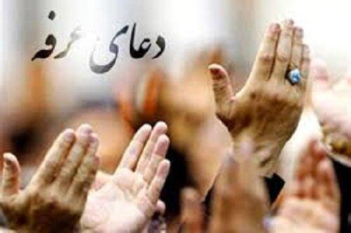 دعای عرفه در ۱۵۰ نقطه استان کرمان برگزار میشود