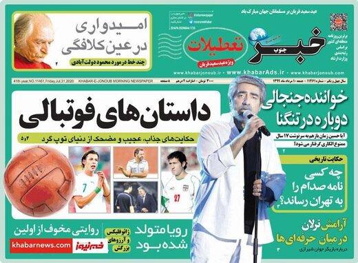 """انتشار روزنامه""""خبرجنوب تعطیلات"""" در روز عیدقربان"""