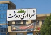 انتخاب شهردار دهدشت به روزهای آینده موکول شد