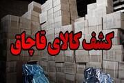 کشف ۳۴ تن شکر و ۷۲۵ حلقه لاستیک قاچاق در آذربایجانغربی