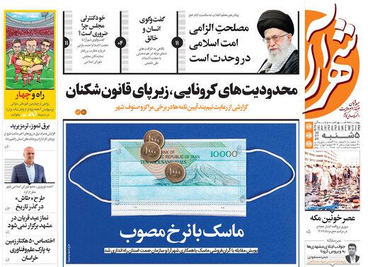 صفحه اول روزنامههای پنجشنبه ۹ مرداد
