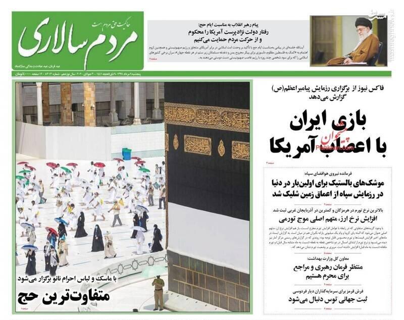 مردم سالاری: بازی ایران با اعصاب آمریکا