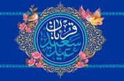 عید وظیفه و توجه انسان به نیازمندان