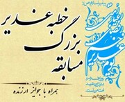 برگزاری مسابقه خطبه غدیر در قزوین