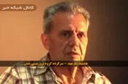 ببینید | اولین اعترافات جمشید شارمهد پس از دستگیری