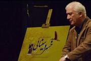 سینمای ایران یکی از بزرگترین مولفان خود را از دست داد