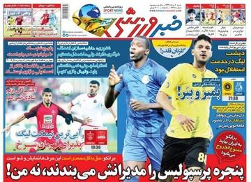 عکس/ صفحه اول روزنامههای شنبه ۱۱ مرداد