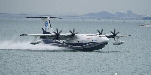 نخستین پرواز بلند هواپیمای بومی دوزیست چین انجام شد