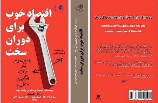 انتشار کتاب برندگان نوبل اقتصاد