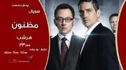 پخش سریالی اکشن در ادامه حوادث ۱۱ سپتامبر