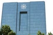اطلاعیه بانک مرکزی پیرامون تصمیمات جدید اجرای سیاست پولی
