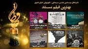 جشن حافظ، نامزدهای بخش مستند خود را اعلام کرد