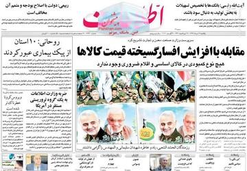 صفحه اول روزنامههای یکشنبه ۱۲ مرداد