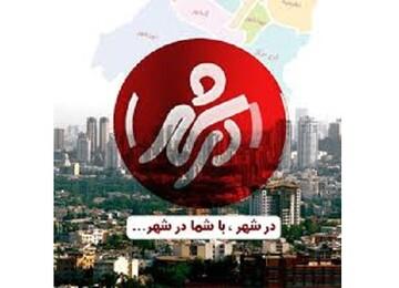 جزییات حمله با چاقو به عوامل برنامه تلویزیونی «در شهر»/ عکس