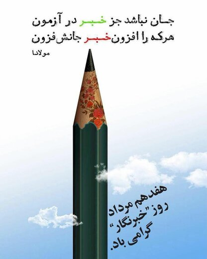 روز خبرنگار در همدان برگزار نمی شود