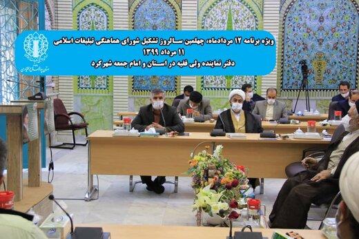 شورای هماهنگی تبلیغات اسلامی همیشه بستر ساز حضور مردم در صحنه بوده است