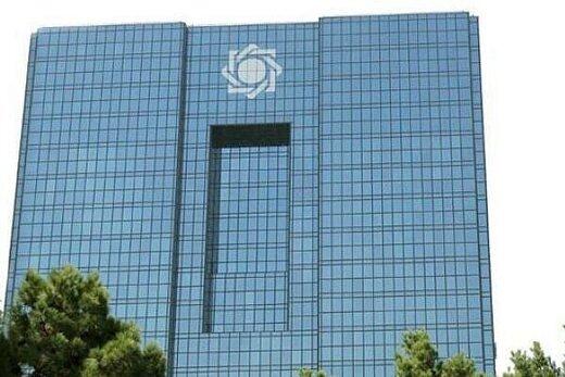 بدهی بانکها به بانک مرکزی ۱۵.۸ درصد کاهش یافت