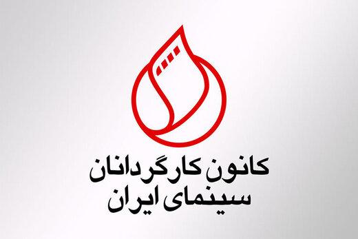 دومین نامه اعتراضیِ سه کارگردان سینما منتشر شد/ ادامه جنجال در انجمن صنفی کارفرمایی کارگردانان استان تهران