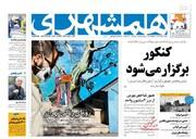 صفحه اول روزنامههای دوشنبه ۱۳ مرداد 99