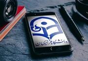 """استخدام ۲۰ هزار معلم-دانشجو در """"دانشگاه فرهنگیان"""""""