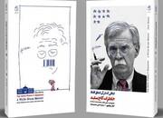 خاطراتِ جنجالی جان بولتون به ایران رسید