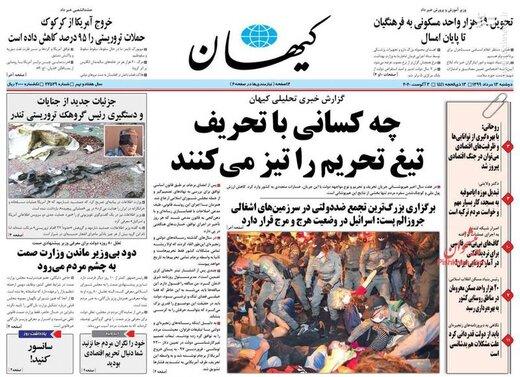 کیهان:خود را نگران مردم جا نزنید شما دنبال تحریم اقتصادی بودید