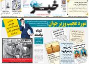 صفحه اول روزنامههای سهشنبه ۱۴ مرداد 99