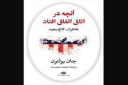 ترجمه کتاب جنجالی بولتون بهزودی وارد بازار میشود
