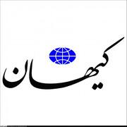 """کیهان: تاسیسات هسته ای""""دیمونا"""" در اسرائیل را بزنید/ غنی سازی 60درصدی که جواب آنها نیست"""