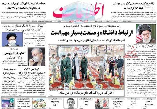 صفحه اول روزنامههای سهشنبه 14 مرداد 99