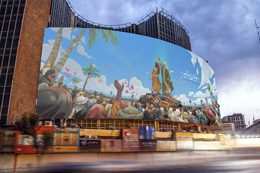 عکس | دیوارنگاره جدید میدان ولیعصر به مناسبت عید غدیر