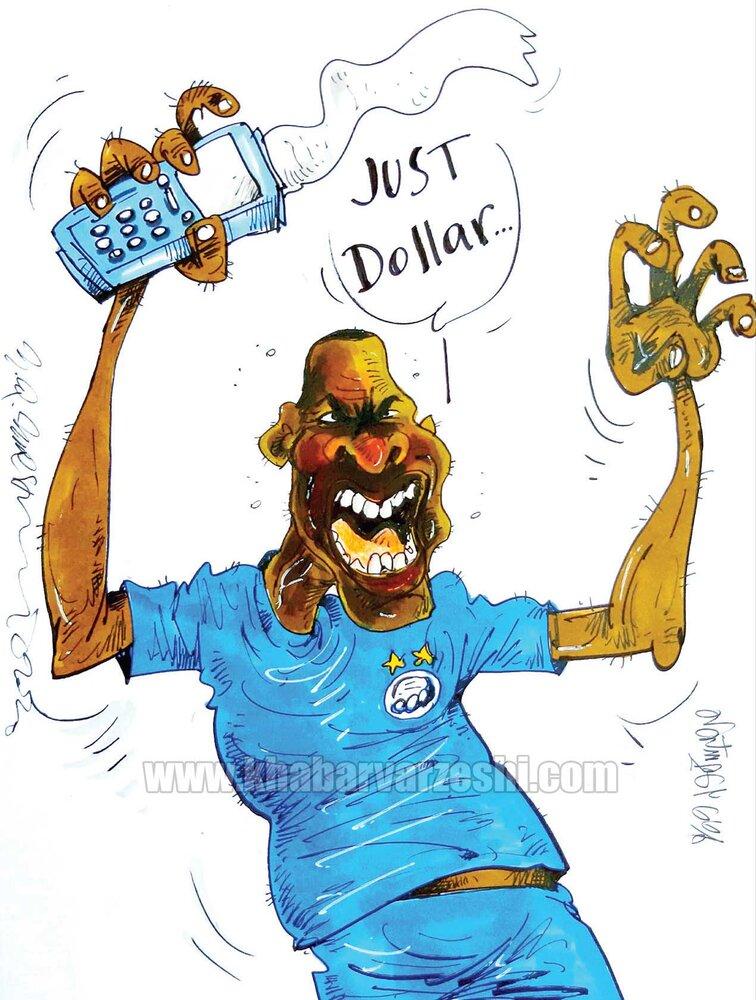 ببینید: شیخ دلار میخواهد!
