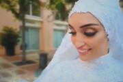 تخمین قدرت انفجار بیروت از روی لباس عروس لبنانی!
