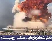 نظر شما درباره عکس چیست/انفجار بیروت و شباهت آن با هیروشیما