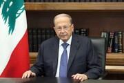 موضع مهم رئیسجمهور لبنان: همه احتمالات را بررسی می کنیم