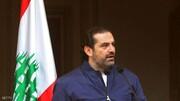 چراغ سبز فرانسه به پیشنهاد سعد حریری