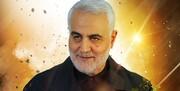 بخشهای مهم گزارش رسمی سازمان ملل درباره ترور سردار سلیمانی