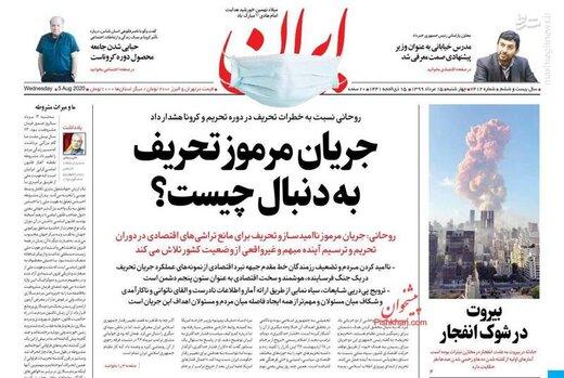 ایران: جریان مرموز تحریف به دنبال چیست؟