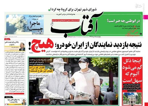 آفتاب: نتیجه بازدید نمایندگان از ایران خودرو؛ هیچ!