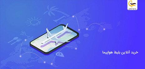 خرید آنلاین بلیط هواپیما تهران ارزان