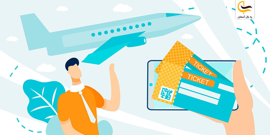 خرید آنلاین بلیط هواپیما تهران