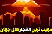 ببینید | مهیب ترین انفجارهای جهان