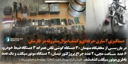 """دستگیری ۲ سارق و کشف اموال مسروقه در """"فارسان"""""""