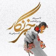 بیانیه سازمان بسیج رسانه استان چهارمحال و بختیاری به مناسبت روز خبرنگار