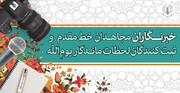 خبرنگاران مجاهدان خطّ مقدم و ثبت کنندگان لحظات ماندگار ایام الله