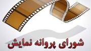صدور مجوز نمایش ۲ فیلم «روز صفر» و «بندر بند»