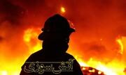 یک آتشسوزی سنگین دیگر در تهران؛ مجتمع تجاری استاتیس خیابان خیام سوخت