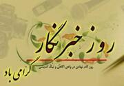 پیام استاندار چهارمحال وبختیاری به مناسبت روز خبرنگار