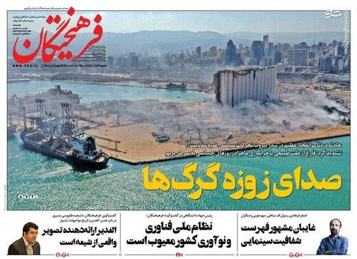 عکس/ صفحه نخست روزنامههای پنجشنبه ۱۶ مرداد